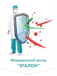 "Медицинский центр ""Эталон"""