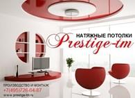 Prestige-tm