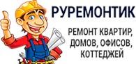 ООО Ру Ремонтик