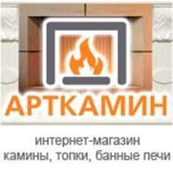 АртКамин