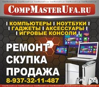 "Сервисный центр ""КомпМастерУфа"""