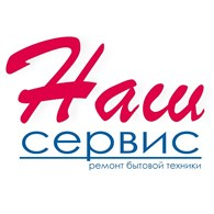 Сервисный центр «Наш Сервис»