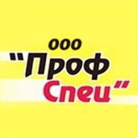ООО ПрофСпец