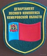 """""""Департамент лесного комплекса Кемеровской области"""""""