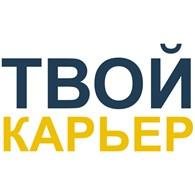 """Твой карьер"" Луховицы"