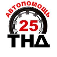 Автопомощь ТНД-25