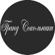 Гранд Сокольники