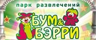 "Парк развлечений ""Бум&Бэрри"""