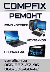 Compfix Service