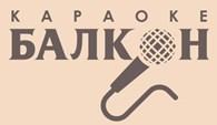 """Караоке """"БАЛКОН"""""""