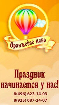 """Студия радости """"Оранжевое небо"""""""