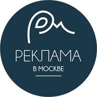 Реклама в Москве