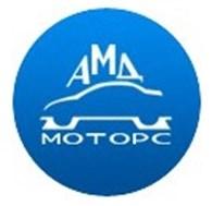 АМД - Моторс