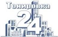 ООО Тонировка 24