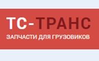 ТС - ТРАНС