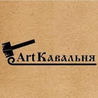 ArtКавальня