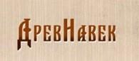 ДревНавек