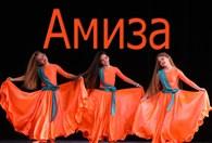 "Школа восточного танца ""Амиза"""