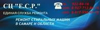 "ИП Сервисный центр ""Е.С.Р."""