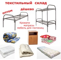 Оптовый Текстильный Склад
