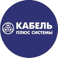 ООО Кабель Плюс Системы