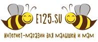 Интернет магазин для мам и малышей E125.su