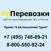ООО РуПеревозки