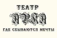 ООО Театр Арка
