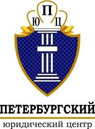 Петербургский Юридический Центр