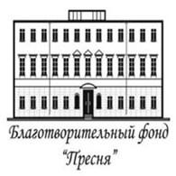 """Благотворительный фонд """"Пресня"""""""