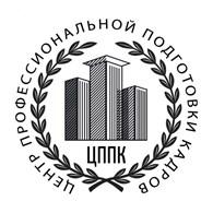 Центр Профессиональной Переподготовки Кадров