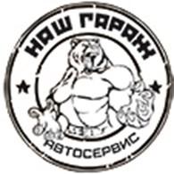 Автосервис Наш Гараж