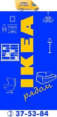 Ikea белгород телефон адрес контакты отзывы о Ikea белгород