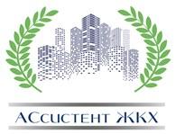 АСсистент ЖКХ