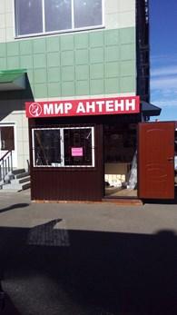 Мир антенн в Мичуринске
