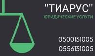 ООО Tiarus