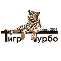 ТигрТурбо