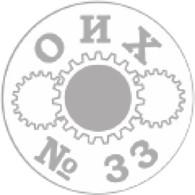 Отдел инструментального хозяйства № 33