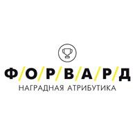 ФОРВАРД Наградная Атрибутика