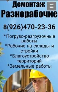 Услуги разнорабочих в Москве