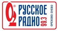 РУССКОЕ РАДИО ОРЕХОВО-ЗУЕВО 99.3 FM