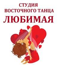 """ИП Студия восточного танца """"Любимая"""""""