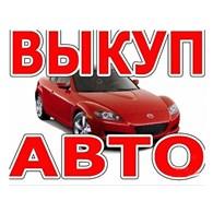 ООО Выкуп автомобилей в Краснодарском крае