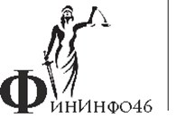 ООО ФинИнфо46