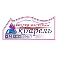 Акварель Риэлти Мастерская
