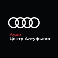 Ауди Центр Алтуфьево