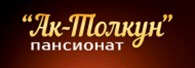 """ООО """"Ак-Толкун"""""""