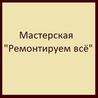 """ООО Мастерская """"Ремонтируем всё"""" на Китай-городе"""