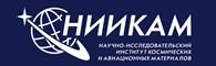 ООО «Научно – исследовательский институт космических и авиационных материалов»