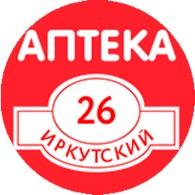 Аптека На Иркутском 26